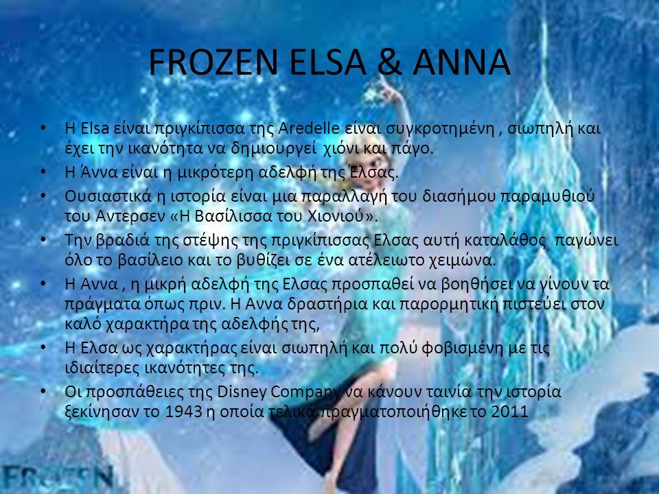 FROZEN ELSA & ANNA Η Elsa είναι πριγκίπισσα της Aredelle είναι συγκροτημένη , σιωπηλή και έχει την ικανότητα να δημιουργεί χιόνι και πάγο.
