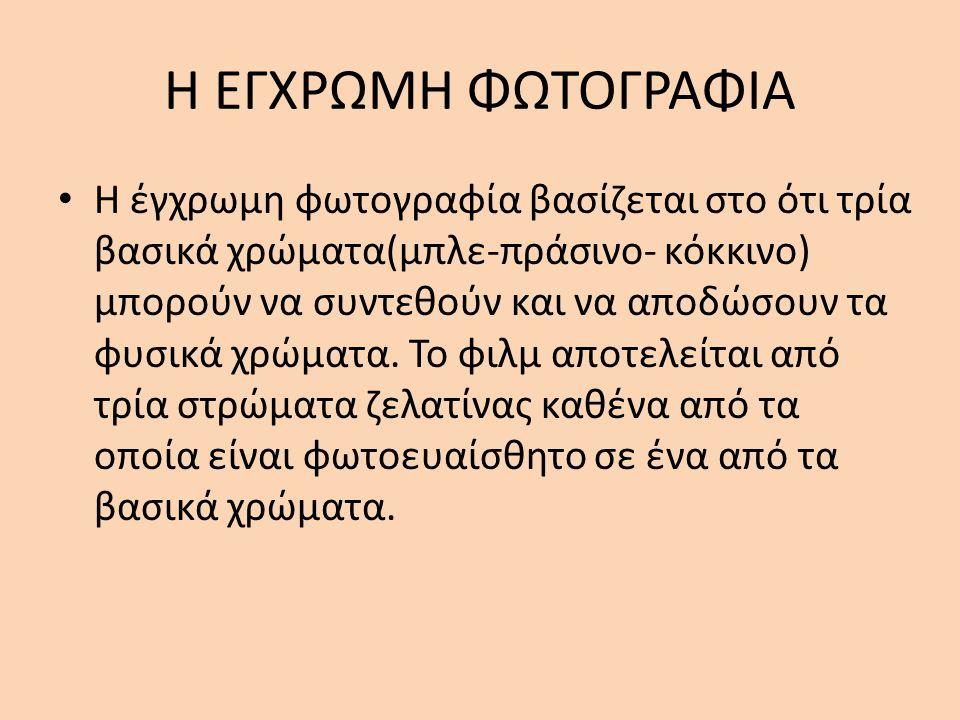 Η ΕΓΧΡΩΜΗ ΦΩΤΟΓΡΑΦΙΑ