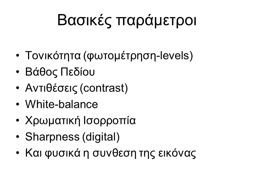 Βασικές παράμετροι Τονικότητα (φωτομέτρηση-levels) Βάθος Πεδίου