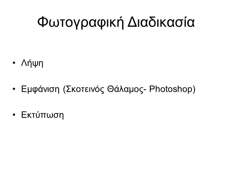 Φωτογραφική Διαδικασία