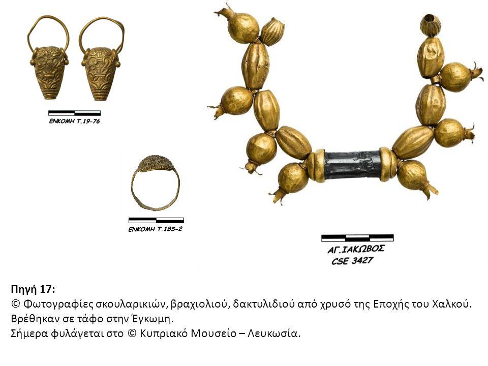 Πηγή 17: © Φωτογραφίες σκουλαρικιών, βραχιολιού, δακτυλιδιού από χρυσό της Εποχής του Χαλκού. Βρέθηκαν σε τάφο στην Έγκωμη.