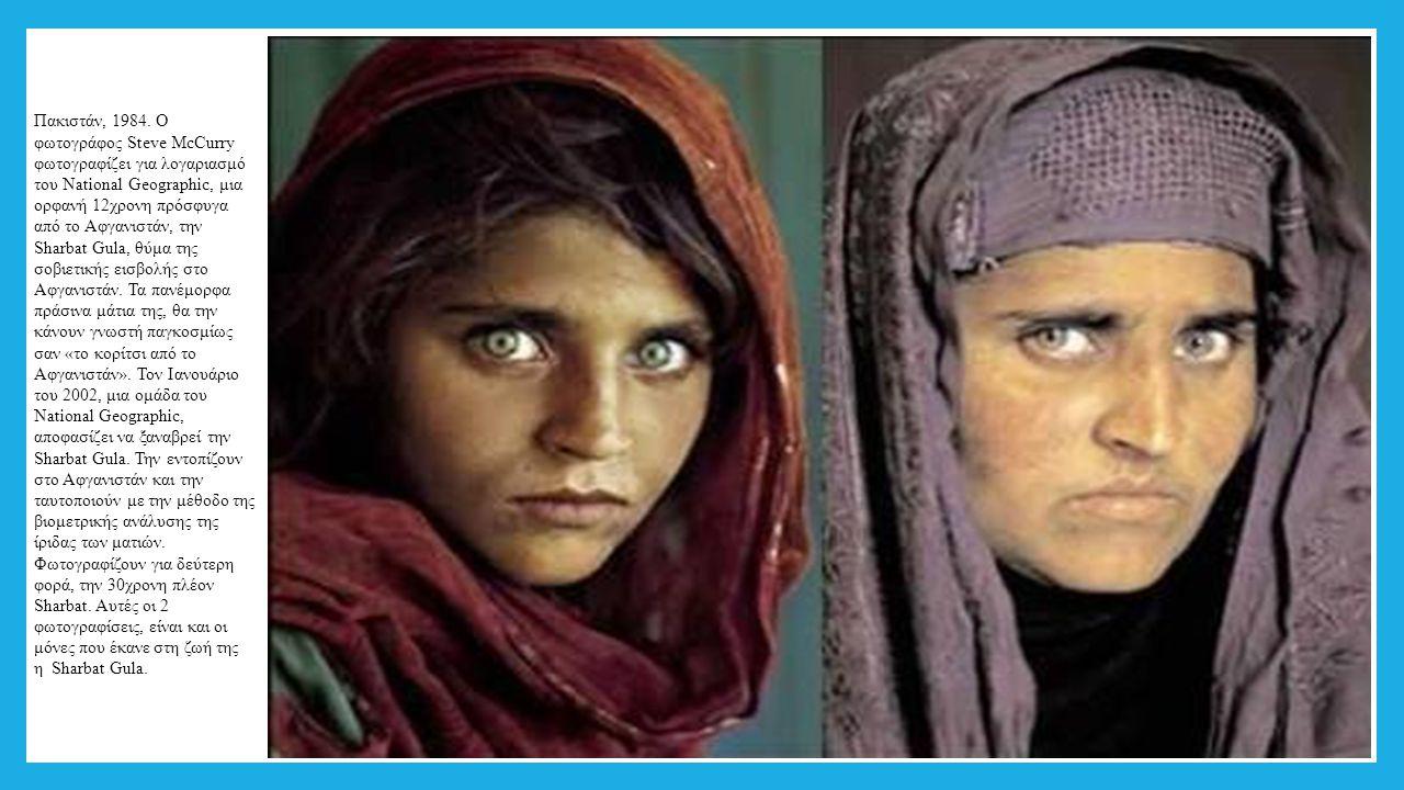 Πακιστάν, 1984.