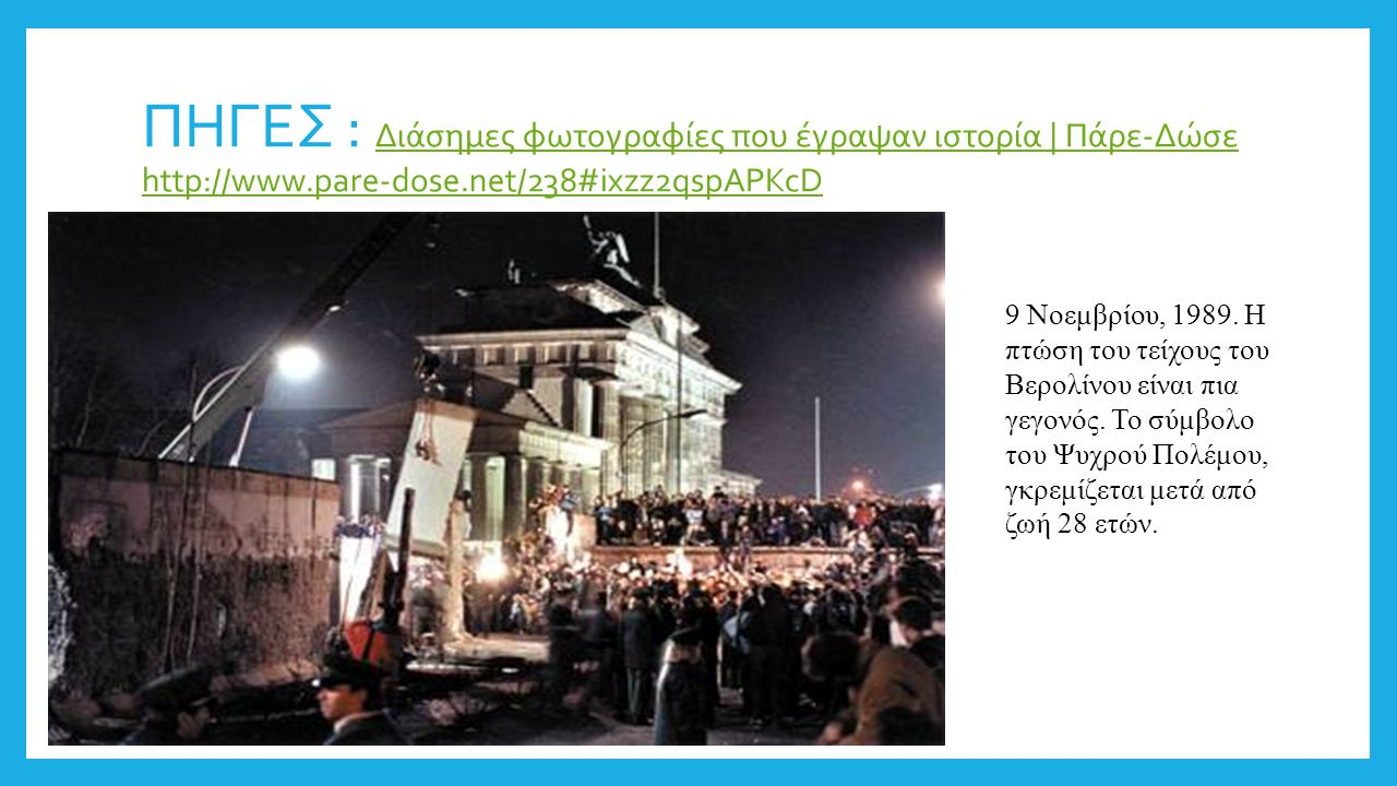 ΠΗΓΕΣ : Διάσημες φωτογραφίες που έγραψαν ιστορία | Πάρε-Δώσε http://www.pare-dose.net/238#ixzz2qspAPKcD