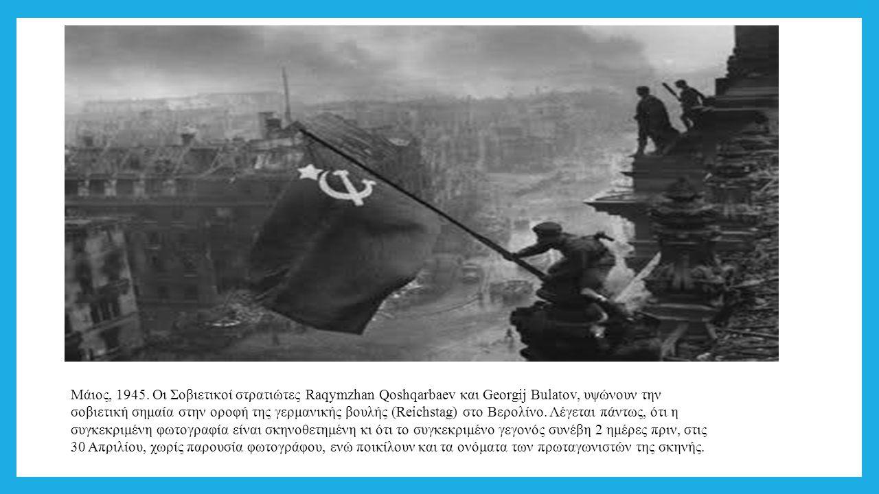 Μάιος, 1945.