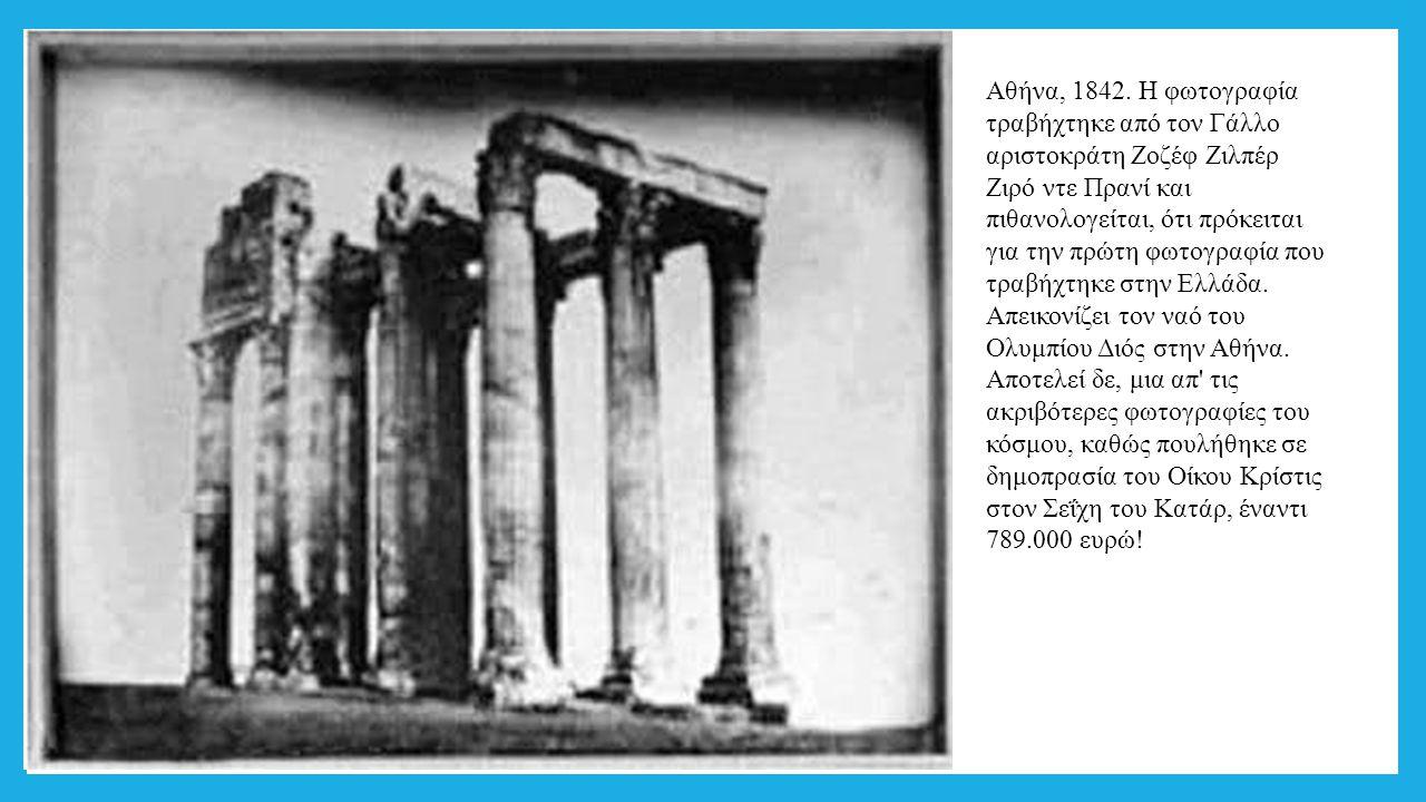 Αθήνα, 1842.