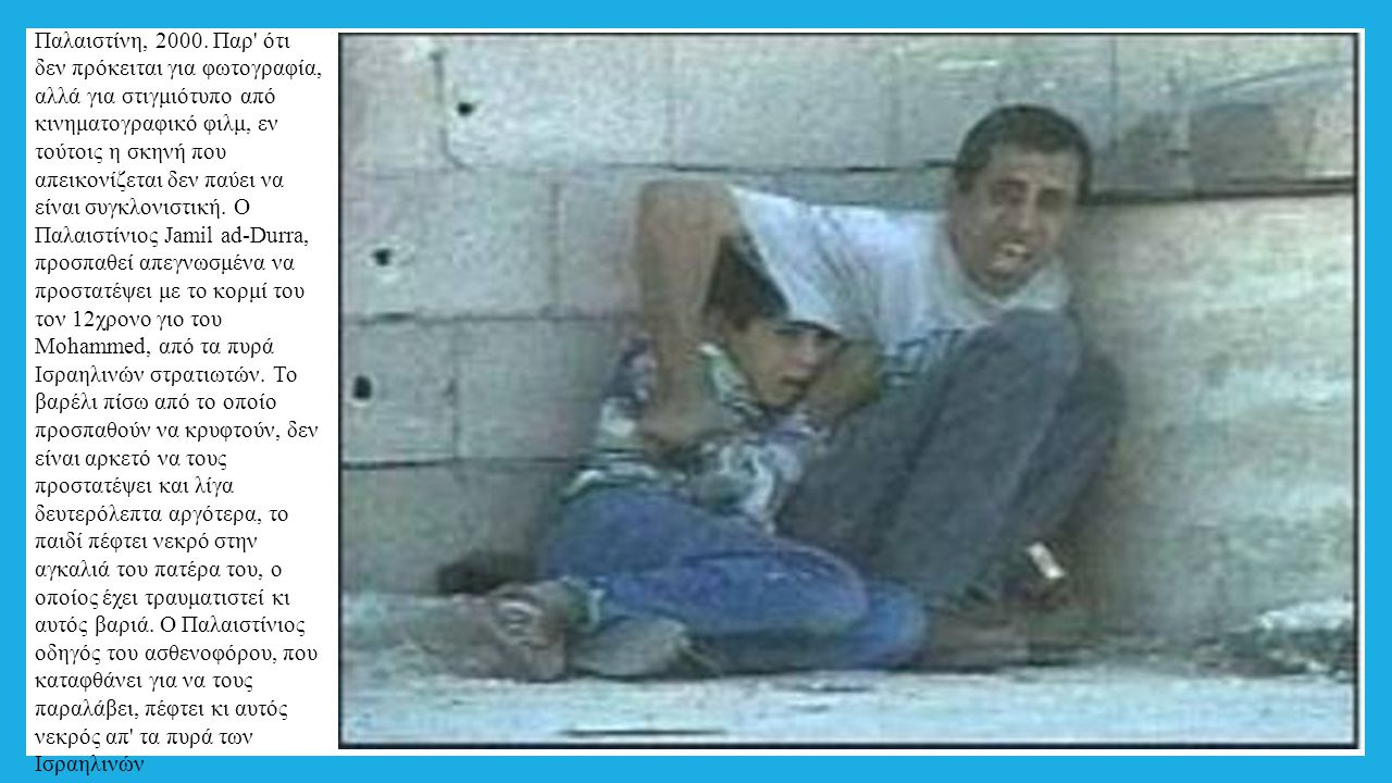 Παλαιστίνη, 2000.
