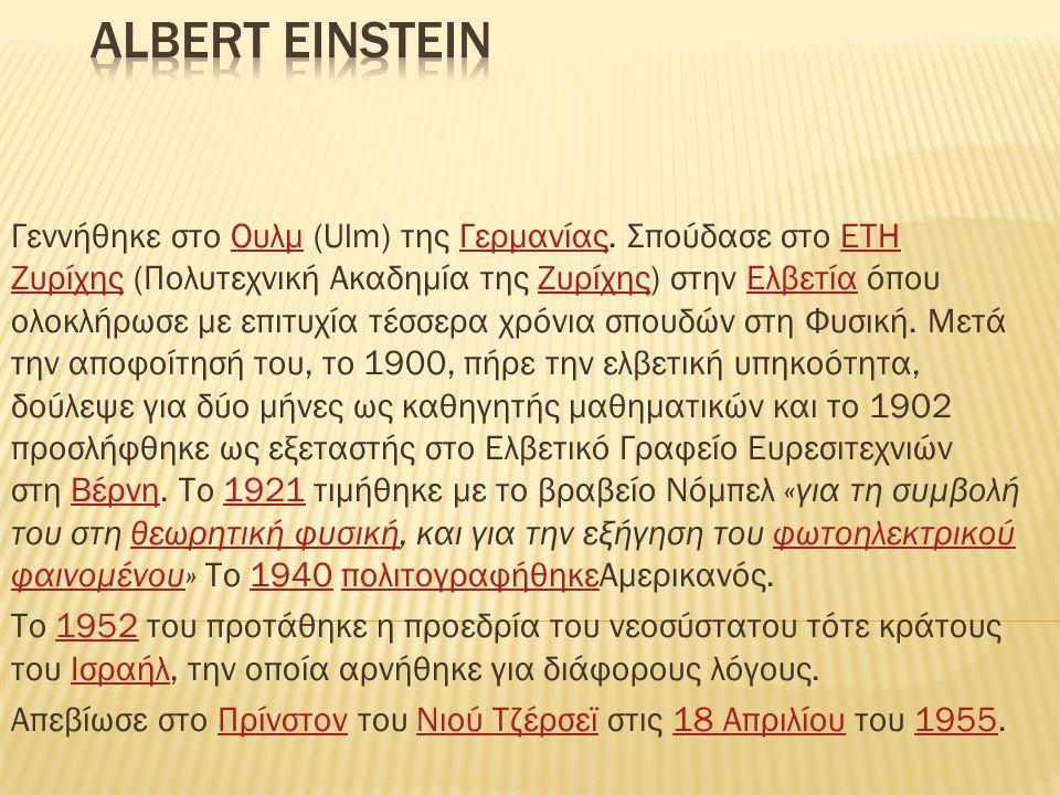 ΑLBERT EINSTEIN
