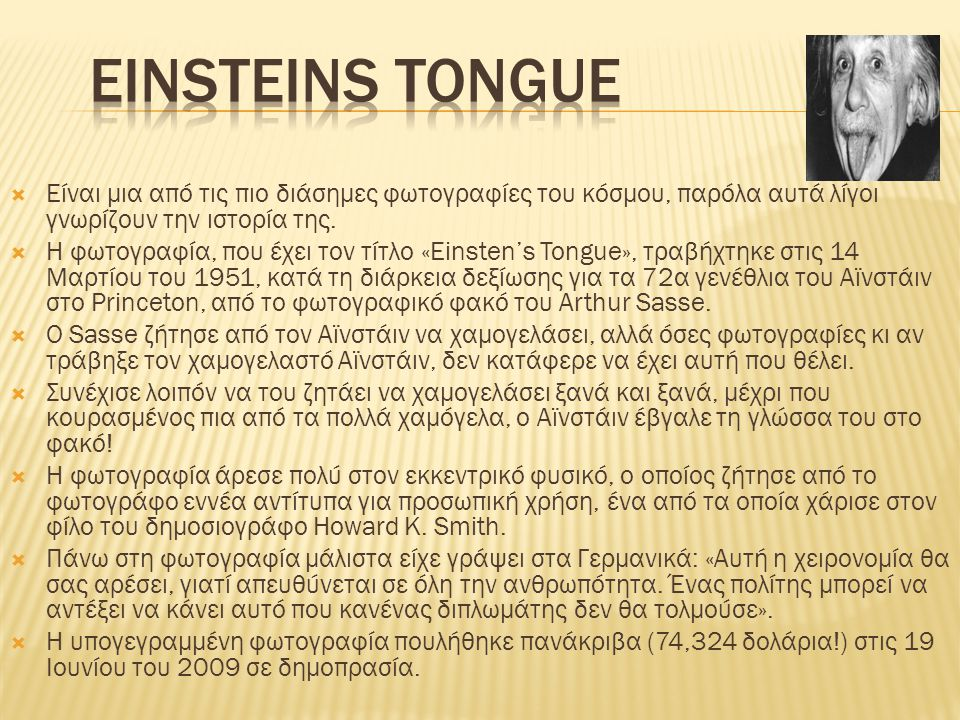 EINSTEINS TONGUE Είναι μια από τις πιο διάσημες φωτογραφίες του κόσμου, παρόλα αυτά λίγοι γνωρίζουν την ιστορία της.