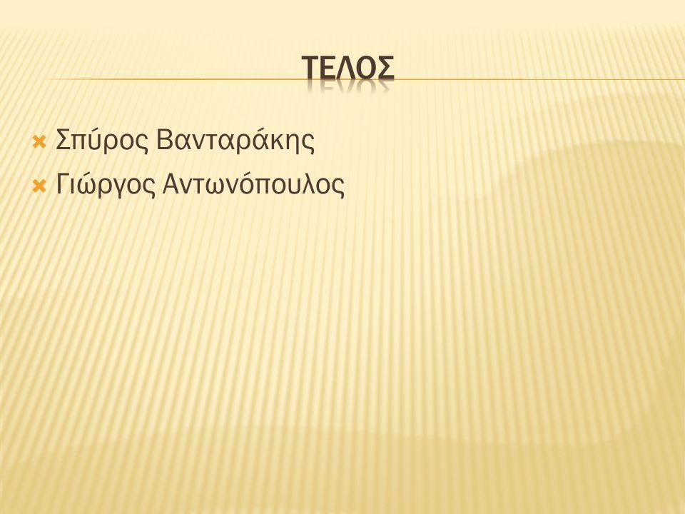 ΤΕΛΟΣ Σπύρος Βανταράκης Γιώργος Αντωνόπουλος