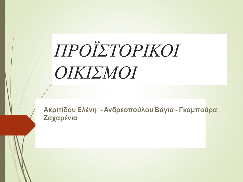 ΠΡΟΪΣΤΟΡΙΚΟΙ ΟΙΚΙΣΜΟΙ