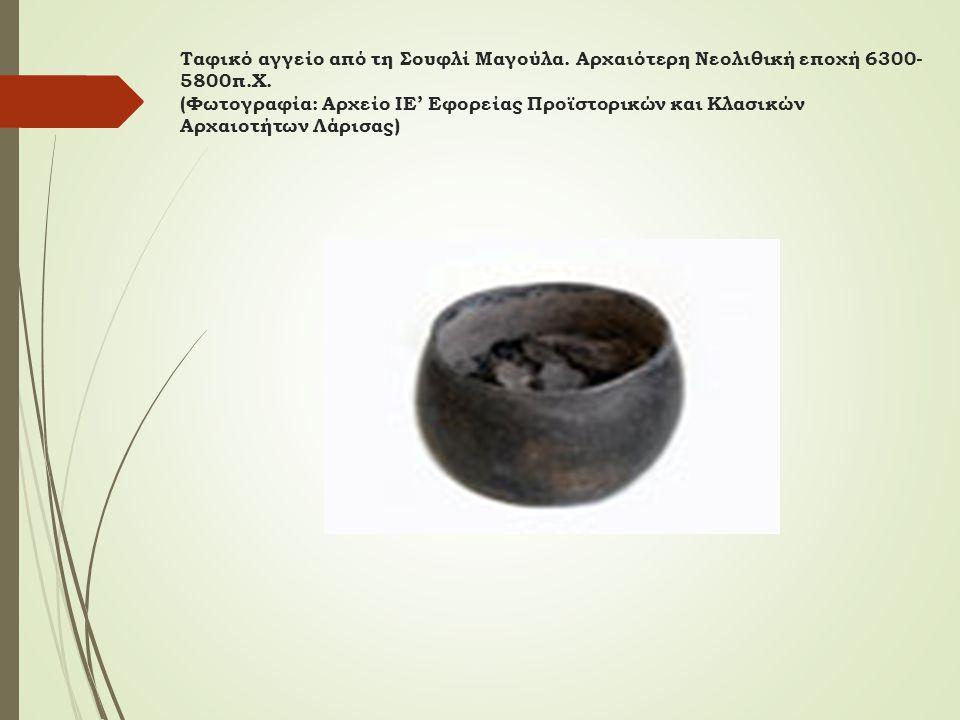 Ταφικό αγγείο από τη Σουφλί Μαγούλα