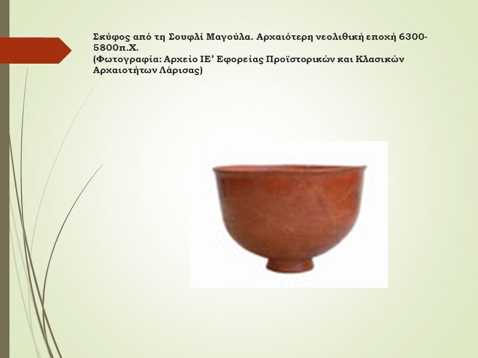 Σκύφος από τη Σουφλί Μαγούλα. Αρχαιότερη νεολιθική εποχή 6300-5800π. Χ