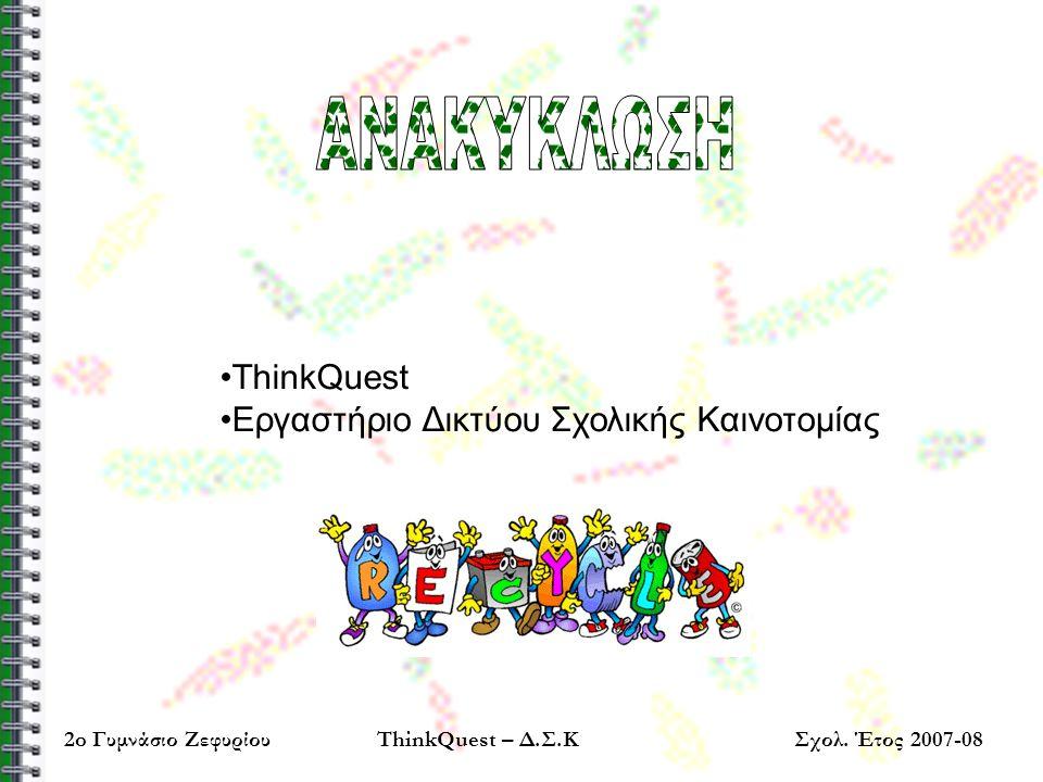 ΑΝΑΚΥΚΛΩΣΗ ThinkQuest Εργαστήριο Δικτύου Σχολικής Καινοτομίας