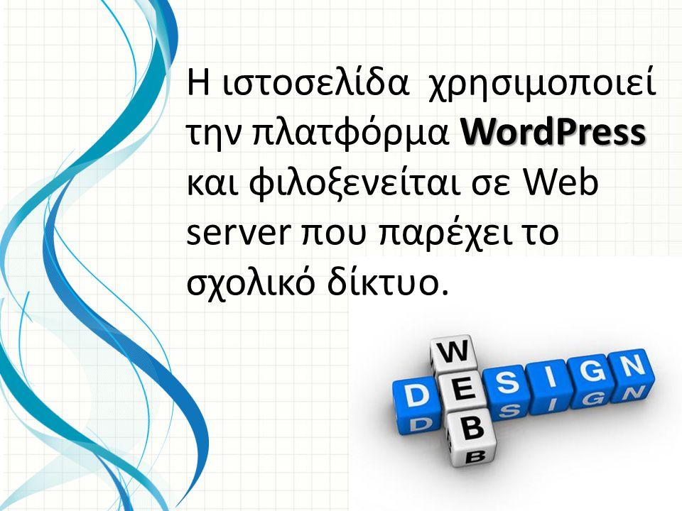 Η ιστοσελίδα χρησιμοποιεί την πλατφόρμα WordPress και φιλοξενείται σε Web server που παρέχει το σχολικό δίκτυο.