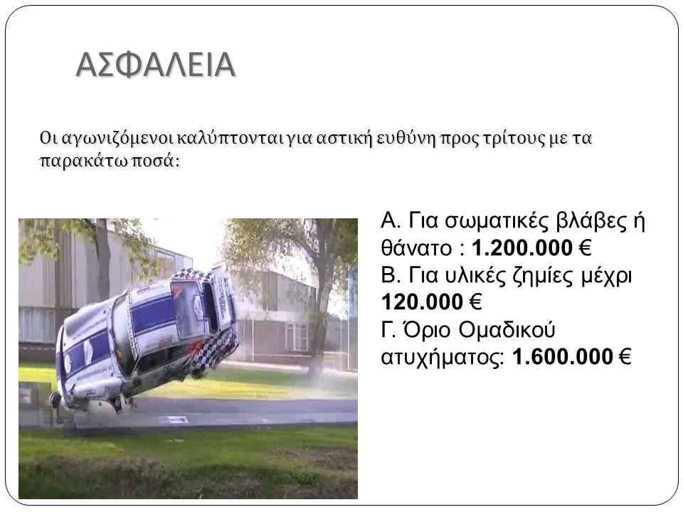 ΑΣΦΑΛΕΙΑ Α. Για σωματικές βλάβες ή θάνατο : 1.200.000 €