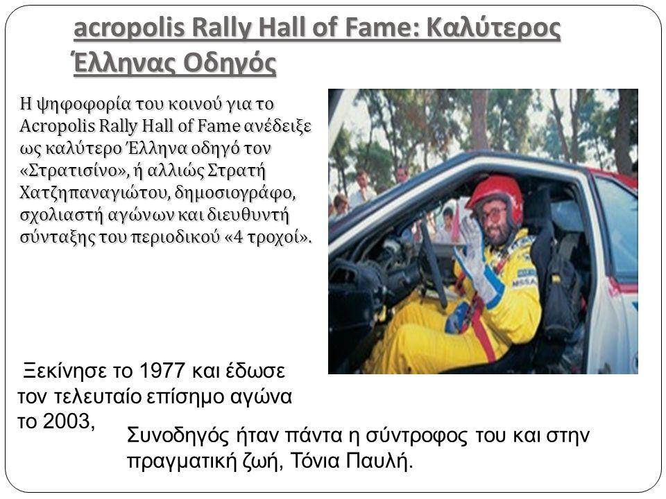 acropolis Rally Hall of Fame: Καλύτερος Έλληνας Οδηγός