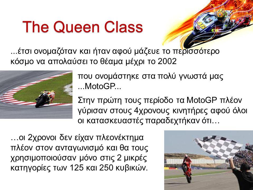 The Queen Class ...έτσι ονομαζόταν και ήταν αφού μάζευε το περισσότερο κόσμο να απολαύσει το θέαμα μέχρι το 2002.