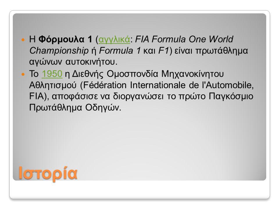 Η Φόρμουλα 1 (αγγλικά: FIA Formula One World Championship ή Formula 1 και F1) είναι πρωτάθλημα αγώνων αυτοκινήτου.