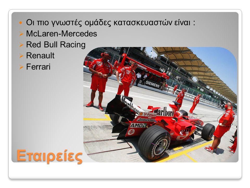Εταιρείες Οι πιο γνωστές ομάδες κατασκευαστών είναι : McLaren-Mercedes