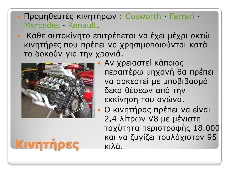 Προμηθευτές κινητήρων : Cosworth · Ferrari · Mercedes · Renault.