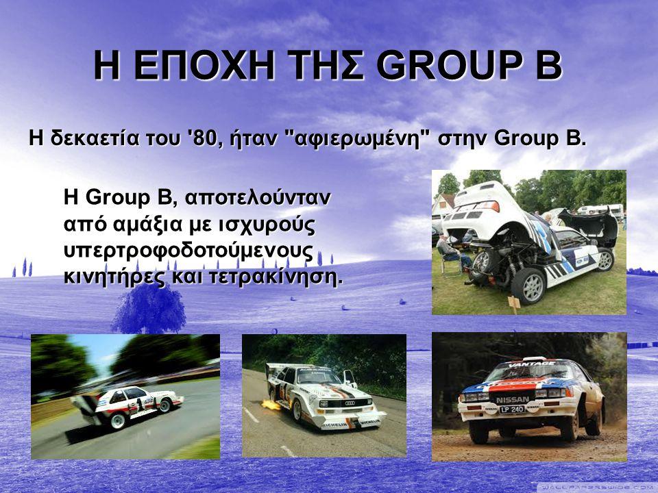 Η ΕΠΟΧΗ ΤΗΣ GROUP B Η δεκαετία του 80, ήταν αφιερωμένη στην Group B.