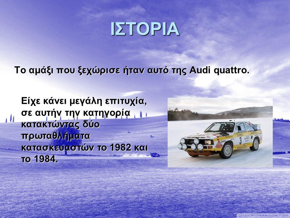 ΙΣΤΟΡΙΑ Το αμάξι που ξεχώρισε ήταν αυτό της Audi quattro.