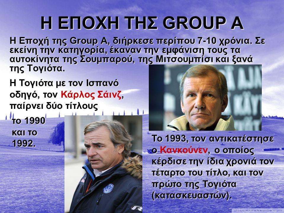 Η ΕΠΟΧΗ ΤΗΣ GROUP A
