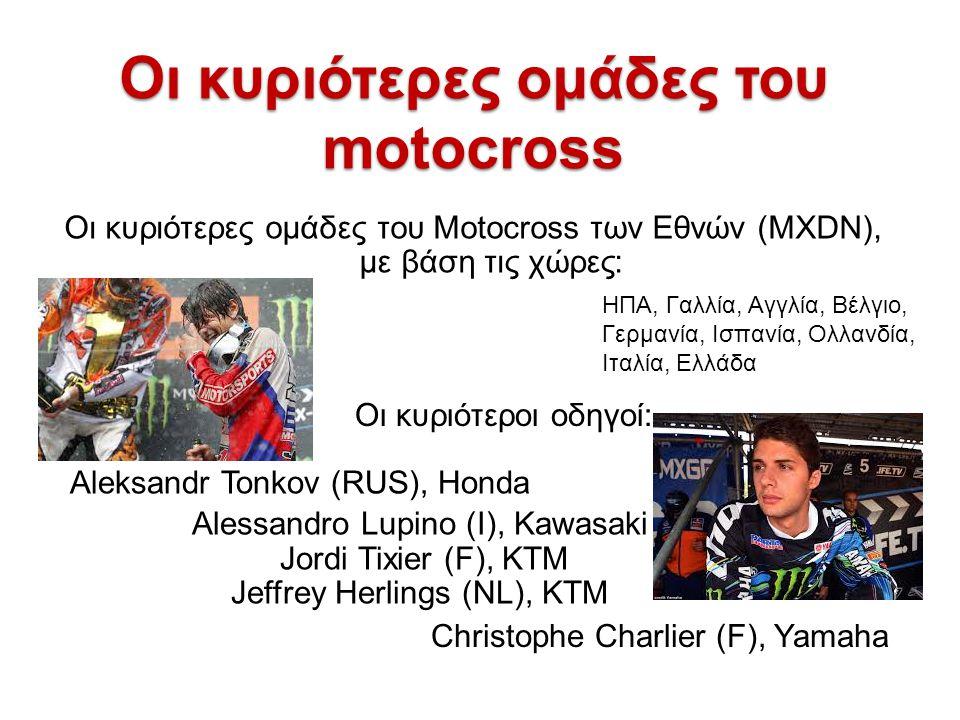 Οι κυριότερες ομάδες του motocross