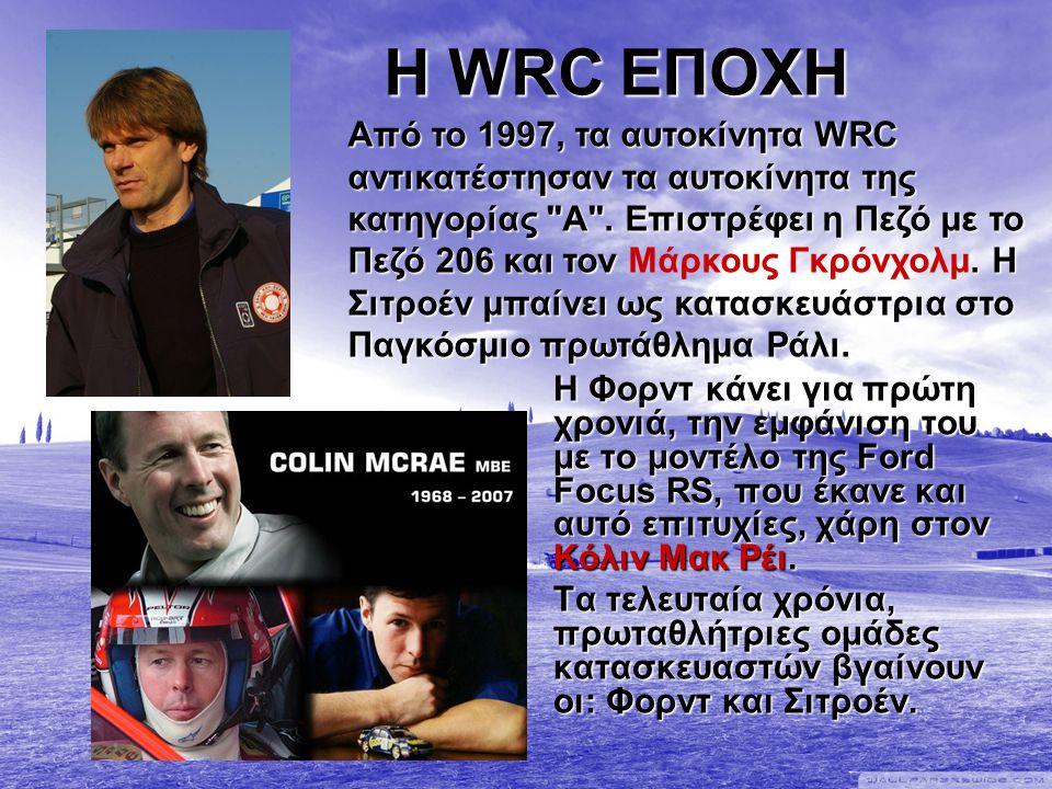 Η WRC ΕΠΟΧΗ