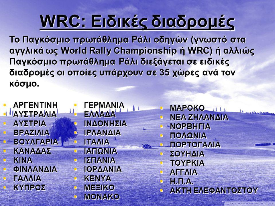 WRC: Ειδικές διαδρομές