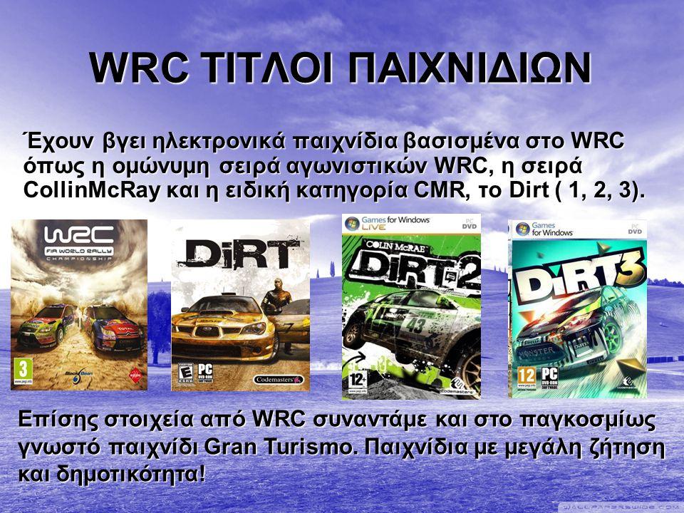 WRC ΤΙΤΛΟΙ ΠΑΙΧΝΙΔΙΩΝ