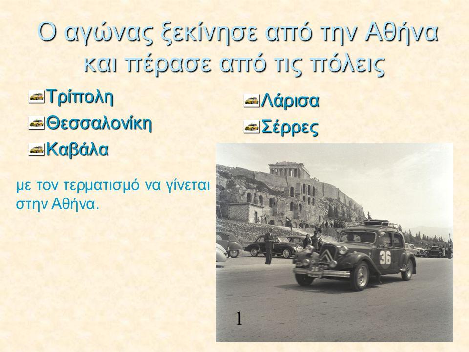 Ο αγώνας ξεκίνησε από την Αθήνα και πέρασε από τις πόλεις