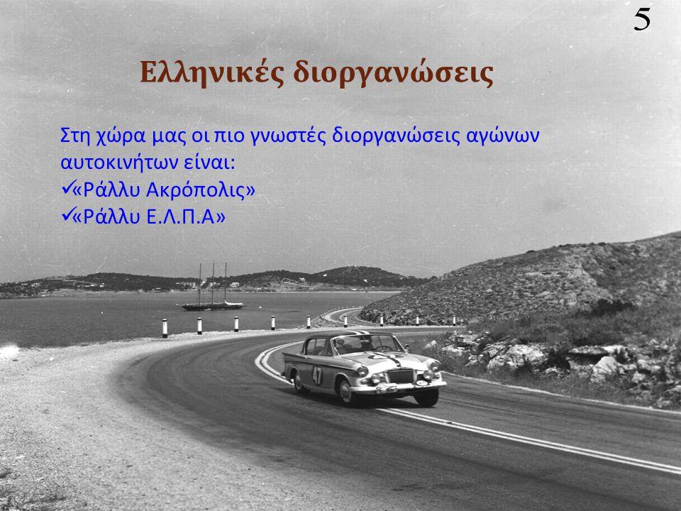 Ελληνικές διοργανώσεις
