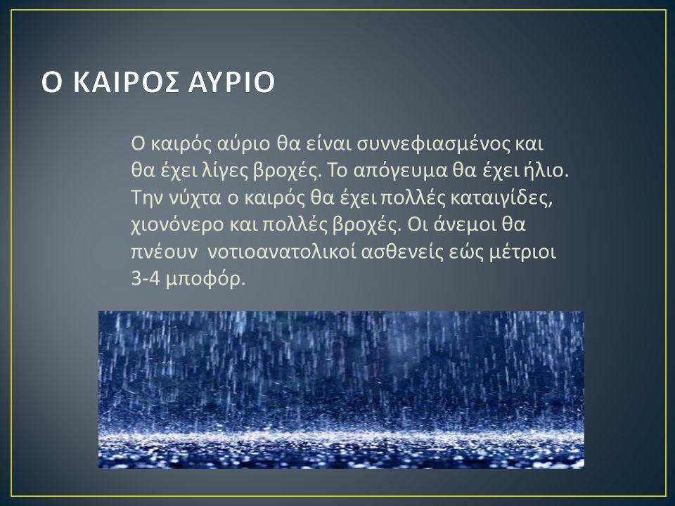 Ο ΚΑΙΡΟΣ ΑΥΡΙΟ