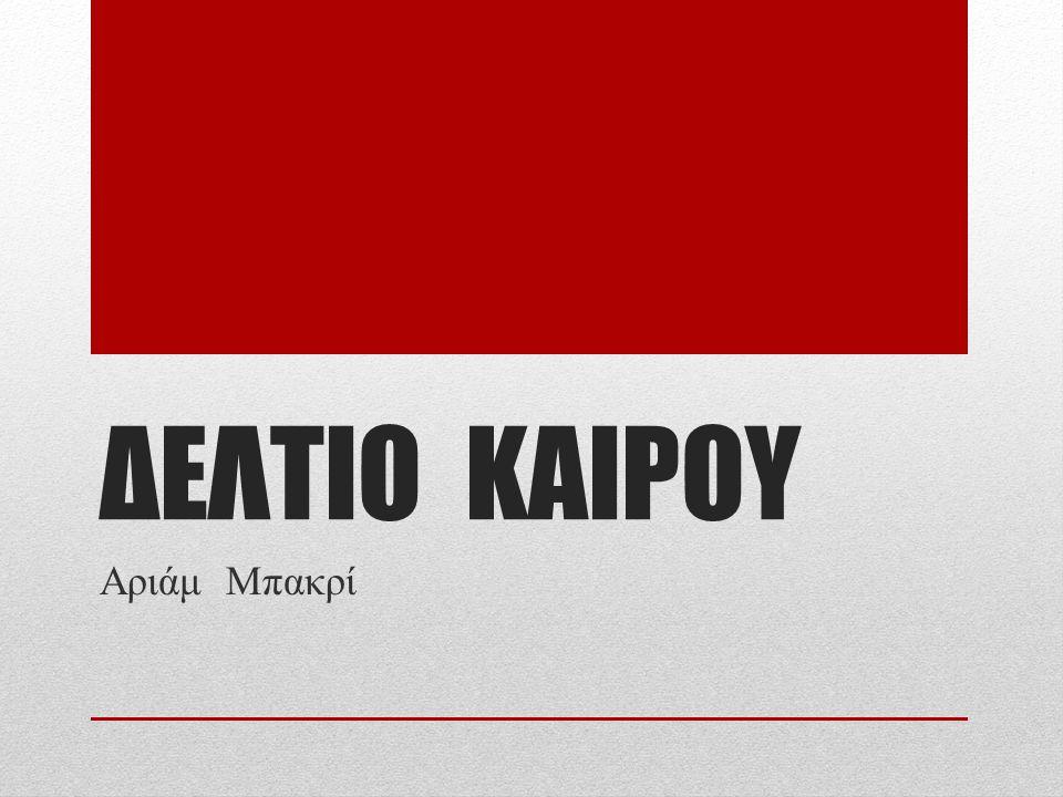 ΔΕΛΤΙΟ ΚΑΙΡΟΥ Αριάμ Μπακρί