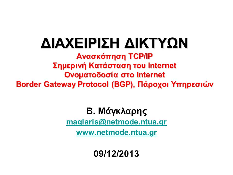 Β. Μάγκλαρης maglaris@netmode.ntua.gr www.netmode.ntua.gr 09/12/2013