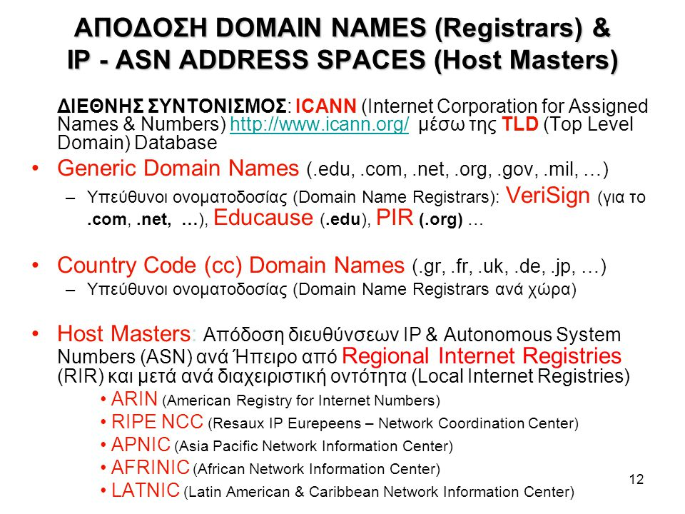 ΑΠΟΔΟΣΗ DOMAIN NAMES (Registrars) & IP - ASN ADDRESS SPACES (Host Masters)