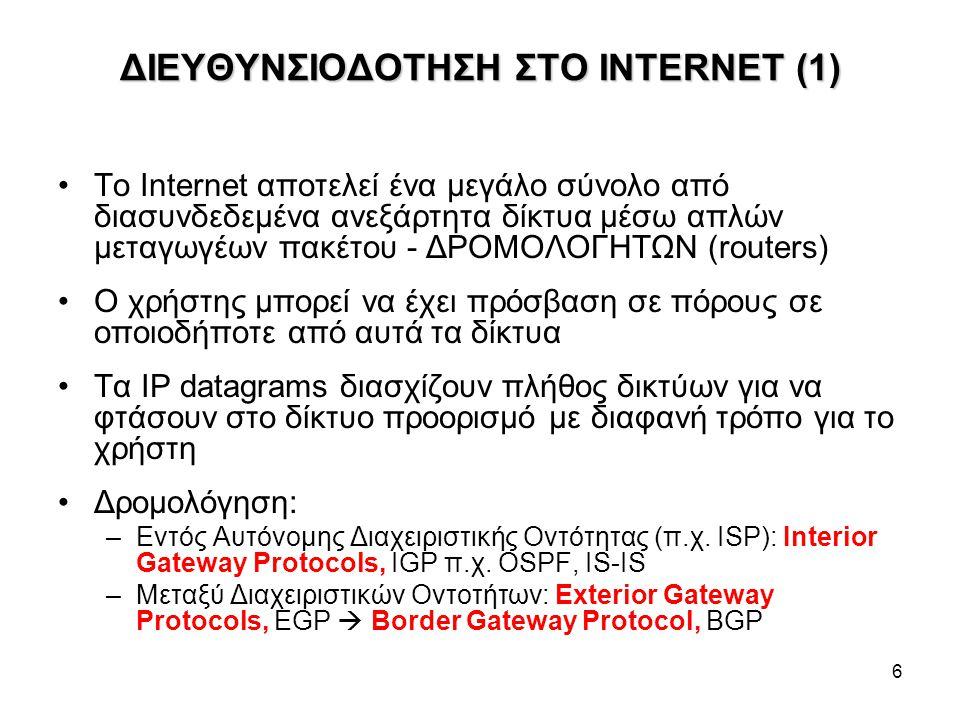 ΔΙΕΥΘΥΝΣΙΟΔΟΤΗΣΗ ΣΤΟ INTERNET (1)