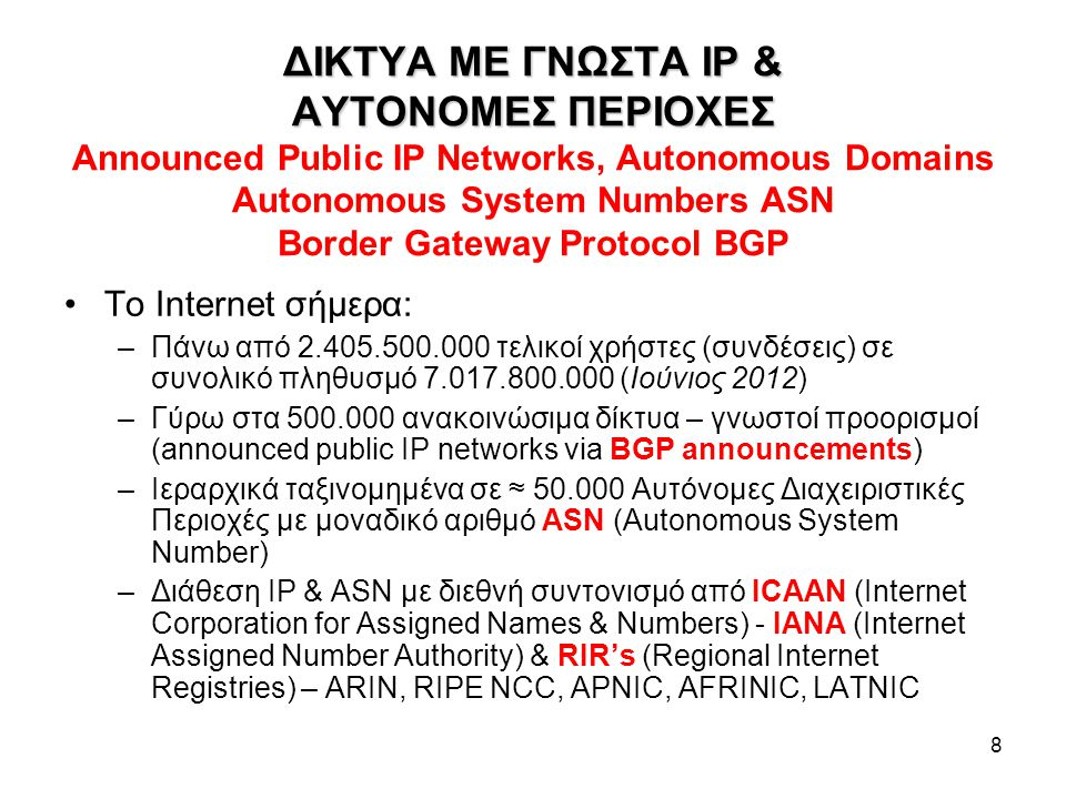 ΔΙΚΤΥΑ ME ΓΝΩΣΤΑ IP & ΑΥΤΟΝΟΜΕΣ ΠΕΡΙΟΧΕΣ Announced Public IP Networks, Autonomous Domains Autonomous System Numbers ASN Border Gateway Protocol BGP