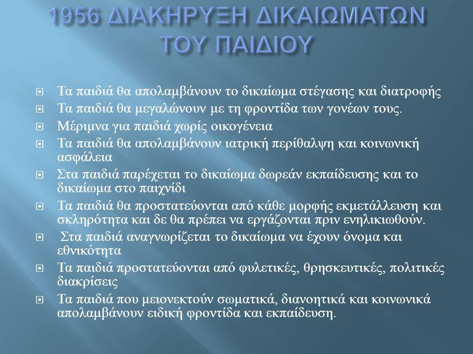 1956 ΔΙΑΚΗΡΥΞΗ ΔΙΚΑΙΩΜΑΤΩΝ ΤΟΥ ΠΑΙΔΙΟΥ