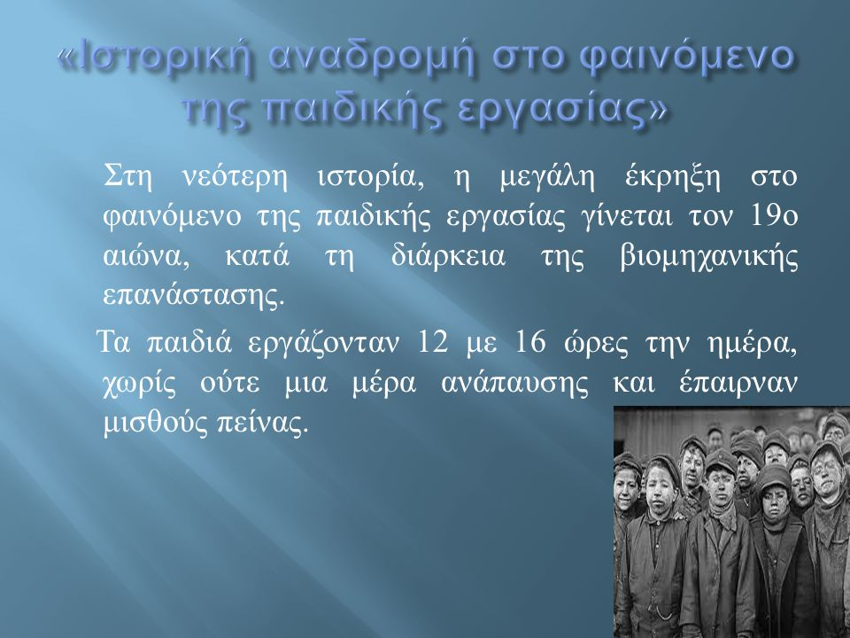 «Ιστορική αναδρομή στο φαινόμενο της παιδικής εργασίας»