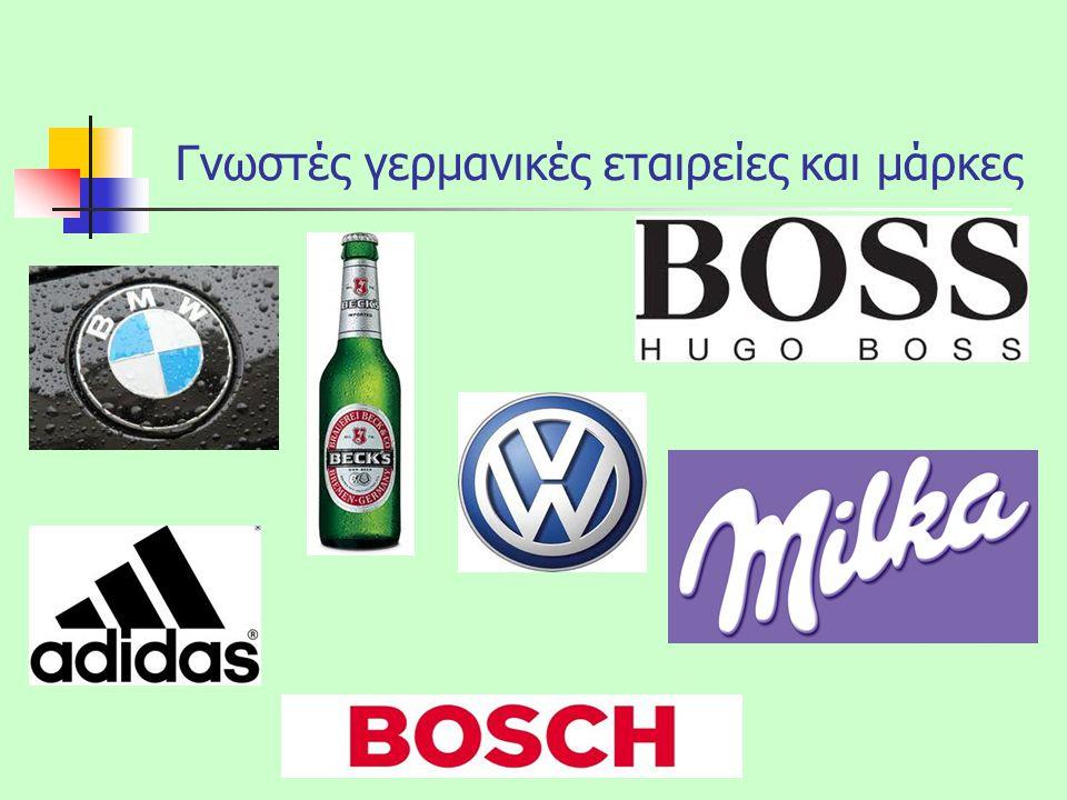 Γνωστές γερμανικές εταιρείες και μάρκες