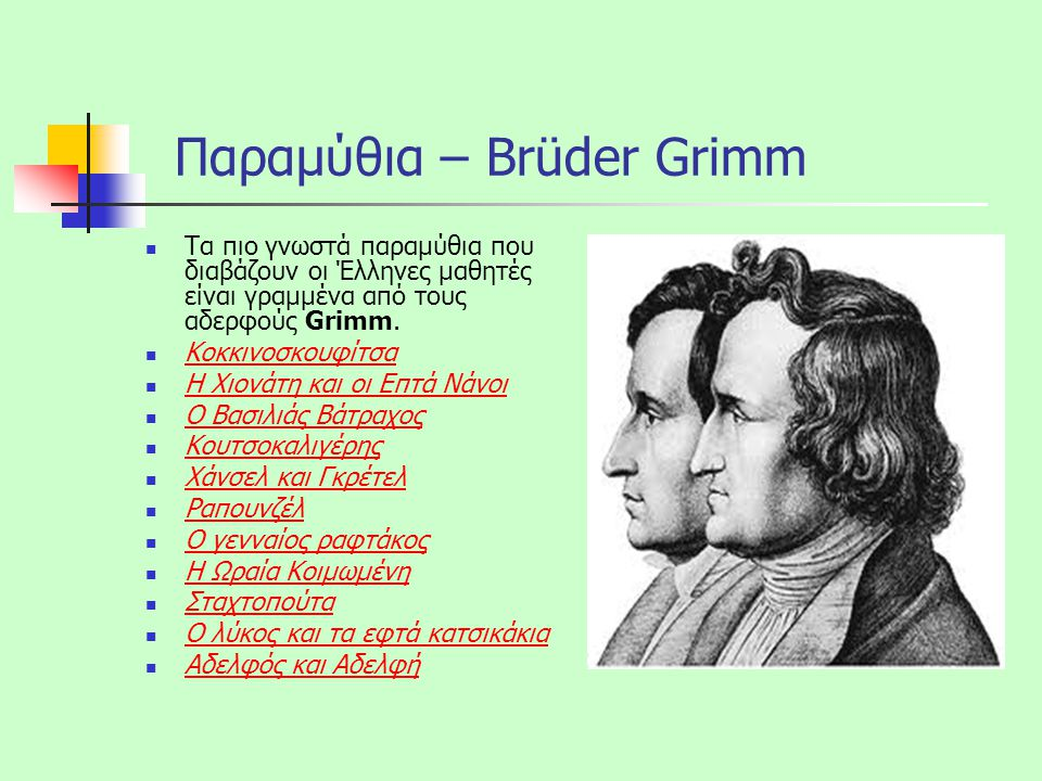 Παραμύθια – Brüder Grimm