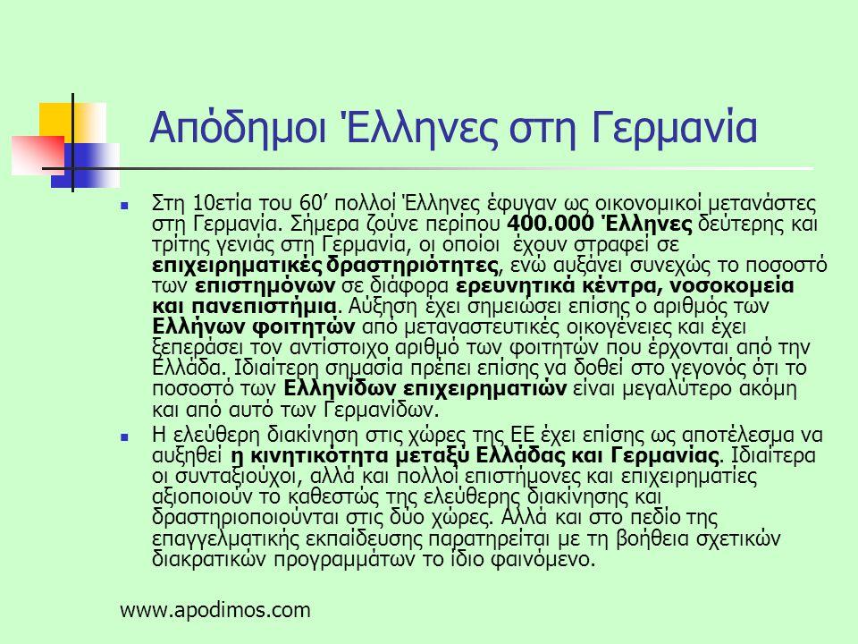 Απόδημοι Έλληνες στη Γερμανία