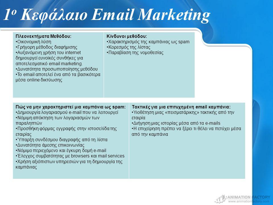 1ο Κεφάλαιο Email Marketing