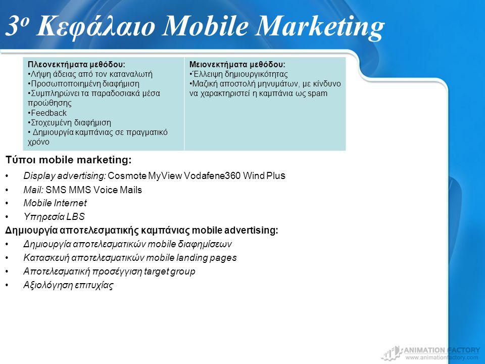 3ο Κεφάλαιο Mobile Marketing