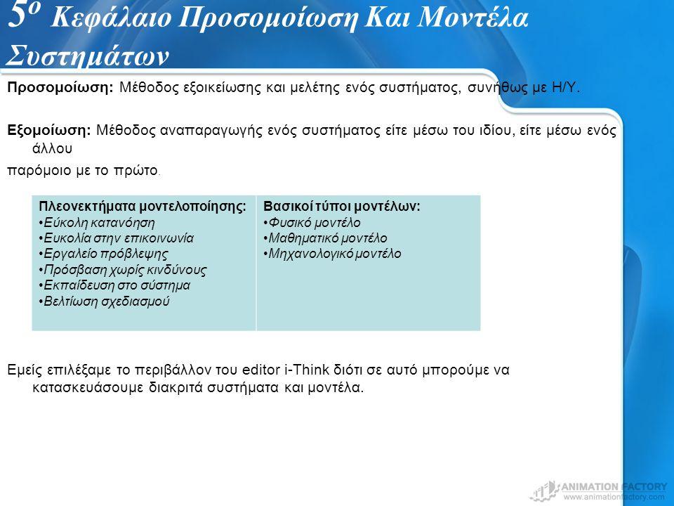 5ο Κεφάλαιο Προσομοίωση Και Μοντέλα Συστημάτων