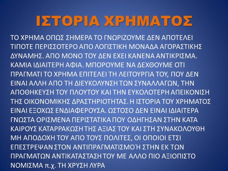 ΙΣΤΟΡΙΑ ΧΡΗΜΑΤΟΣ