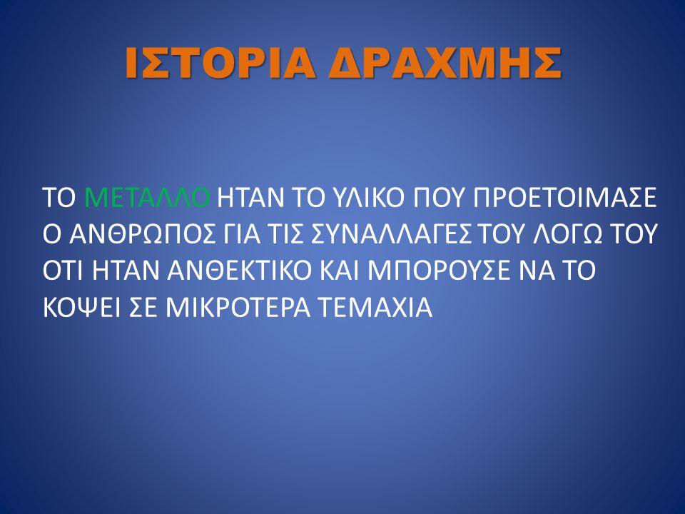 ΙΣΤΟΡΙΑ ΔΡΑΧΜΗΣ