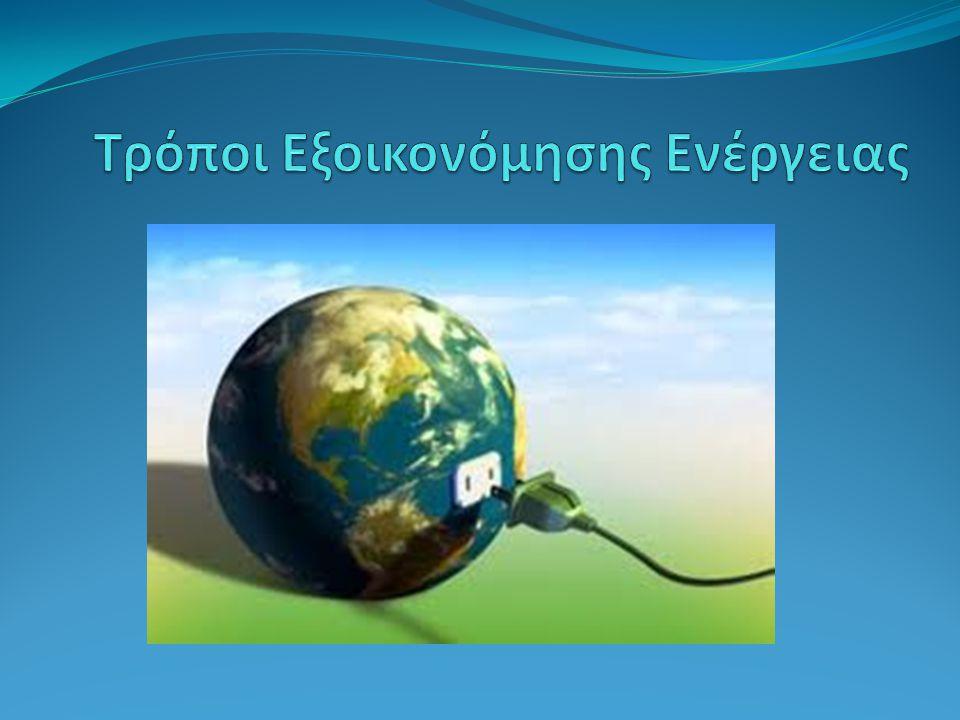 Τρόποι Εξοικονόμησης Ενέργειας